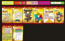金融投资公司企业文化宣传展板图片