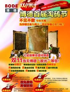 博德瓷砖海报  宣传单图片