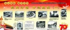 抗战70周展板图片