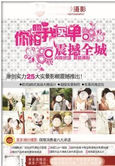 婚纱 摄影 DM单图片