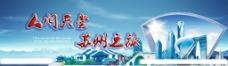 苏州风景展板海报图片