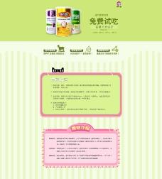 羊奶粉免费试用页面图片