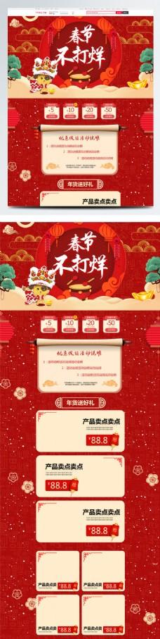 红色喜庆春节不打烊休闲零食首页促销模板