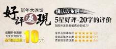 淘宝新年大回馈好评返现中国风活动海报