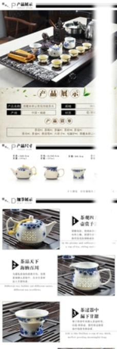 茶壶750详情页图片