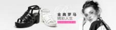 夏季新品女鞋海报图片