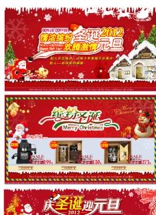 圣诞促销海报图片