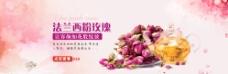 粉玫瑰轮播图图片