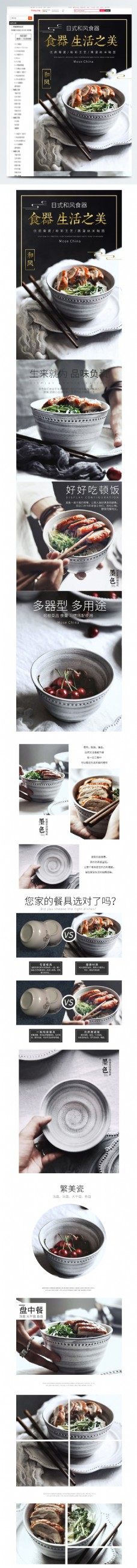 黑色大气风格日式餐具中式餐具详情页模板