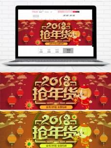 时尚喜庆年货节春节海报banner