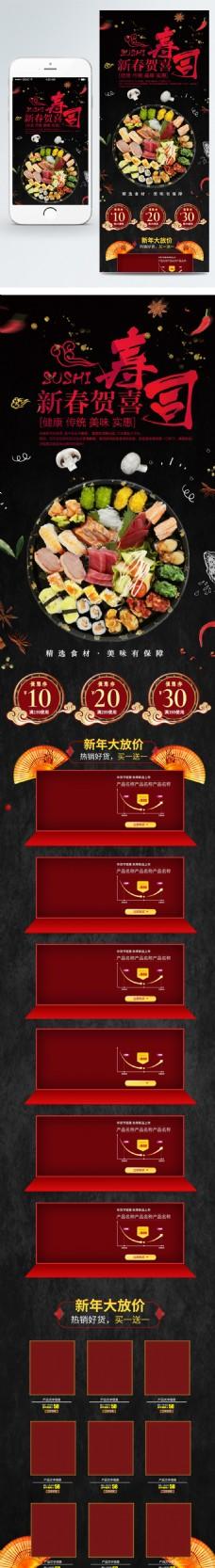 黑色背景新春贺喜寿司辣椒蘑菇简单大气移动端电商淘宝首页装修模板