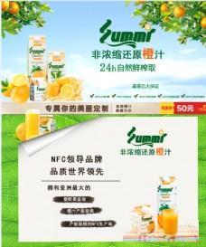 橙汁海报图片