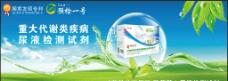 医药banner图片