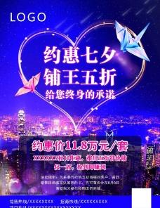 七夕海报DM传单图片