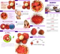 水果详情页海报淘宝红毛丹详情图片