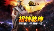 游戏开服宣传海报图片