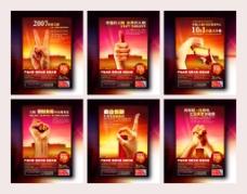 PSD分层商业地产系列海报