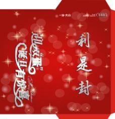 新年红包 利是封图片