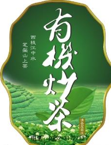 茶盒标签图片