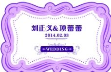 婚礼 logo图片