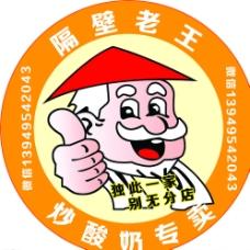 老王炒酸奶图片