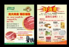 富硒农产品图片