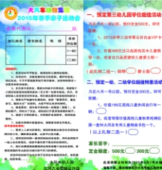 幼儿园亲子活动宣传单页图片