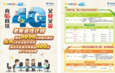 4G中国电信天翼领航办公传单图片