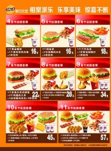 汉堡单页反面图片