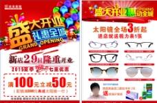 眼镜店传单图片