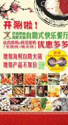 烤肉火锅宣传单图片