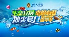 夏日嘉年华宣传海报PSD分层素材