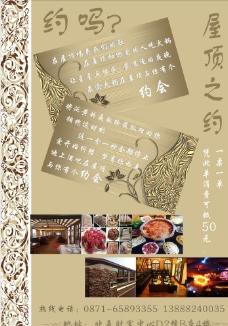 优雅酒吧宣传单图片