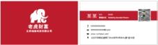 红色简约二维码名片