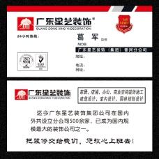 广东星艺装饰名片PSD分层