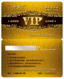 欧式会员VIP卡psd素材下载