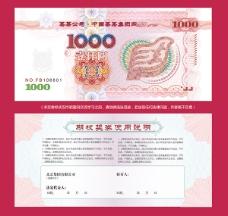 防人民币百元钞票唯美集团企业现金代金券