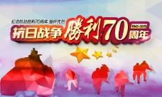 抗战胜利70周年宣传海报
