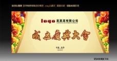 高端公司黄色开业成立庆典背景图片