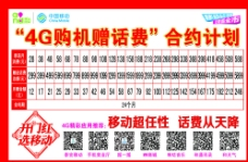 中国移动4G合约桌牌图片