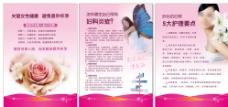 妇科展板图片
