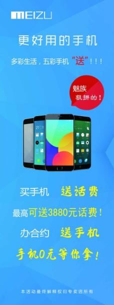 MEIZU手机魅族展架蓝色海报