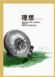 成功企业文化海报图片