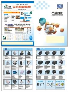 电子科技产品目录