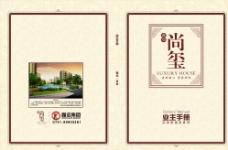 业主手册-封面图片