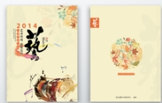 艺术画册 画册封面 美术画册图片