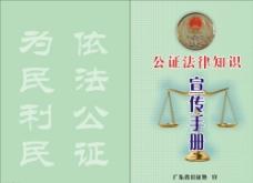 法律知识宣传手册封面图片
