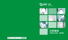 企业画册封面 绿色画册封面图片