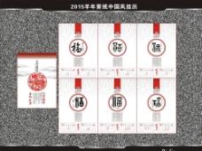2015羊年中国风挂历图片