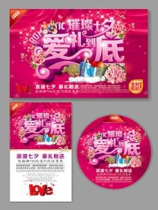 七夕商场促销广告素材